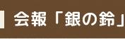 会報「銀の鈴」