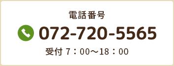 電話番号 072-720-5565 受付 7:00~20:00